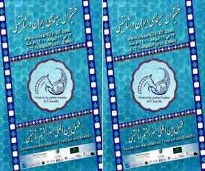 جدیدترین خبر از جشنواره سینمای ایران در فرانسه