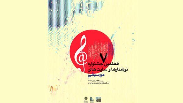 حذف بخش گفتوگو در فراخوان جشنواره نوشتارها و وبسایتها
