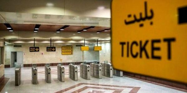 افزایش 25 درصدی بهای بلیت مترو تهران