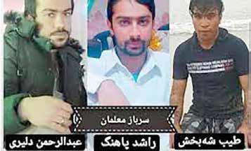 از مرگ سه سرباز معلم تا قطع دست تازه داماد