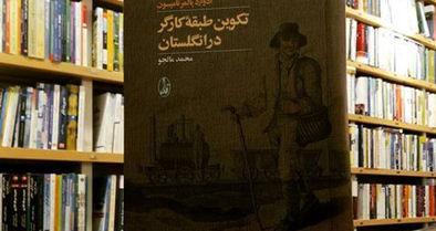نگاه به تاریخ از منظرکارگران و تهیدستان