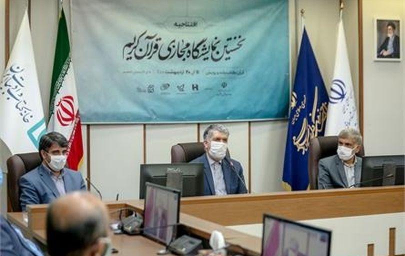 نخستین نمایشگاه مجازی قرآن کریم افتتاح شد