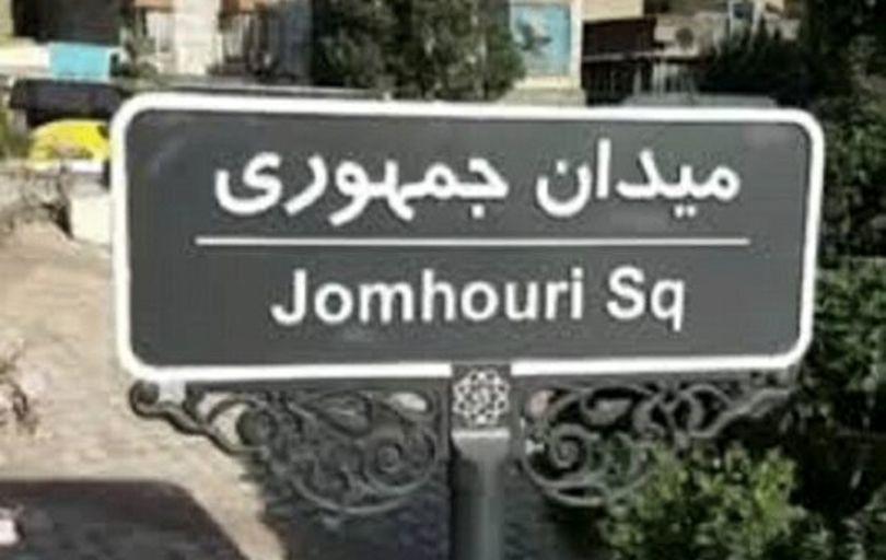 توضیحات شهرداری در مورد تابلوی میدان جمهوری اسلامی