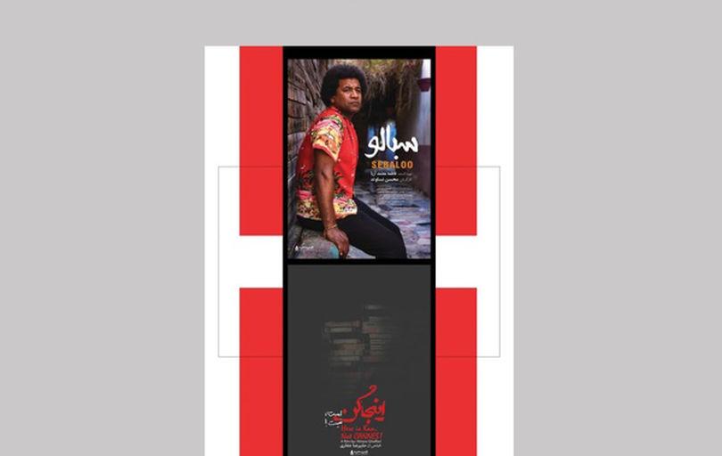 رونق اکران آنلاین با نمایش دو فیلم جدید