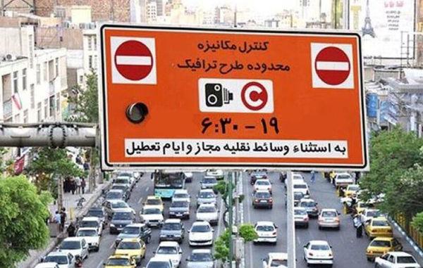 اجرای طرح ترافیک با پارهای تغییرات