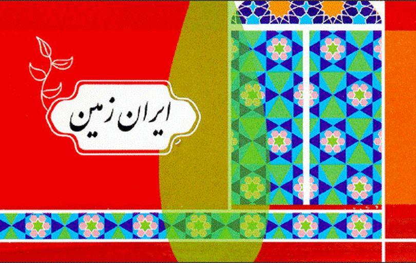 خلاقیت نونهالان «ایران زمین»