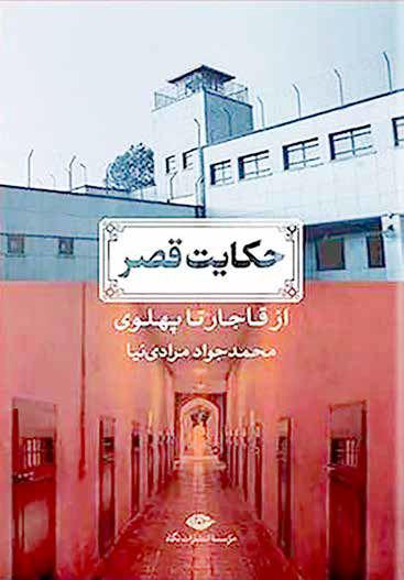 روایت سرگذشت یک زندان
