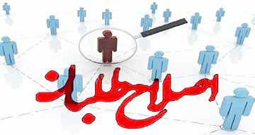 تشکیلات جدید اصلاحطلبان برای انتخابات ۱۴۰۰