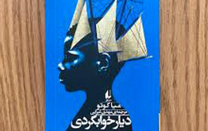 ادبیات آفریقا؛ دریچهای نو به جهان پررمز و راز