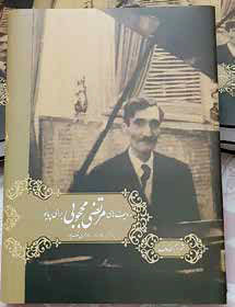 ردیفهای پیانوی مرتضی محجوبی به روایت فخری ملکپور