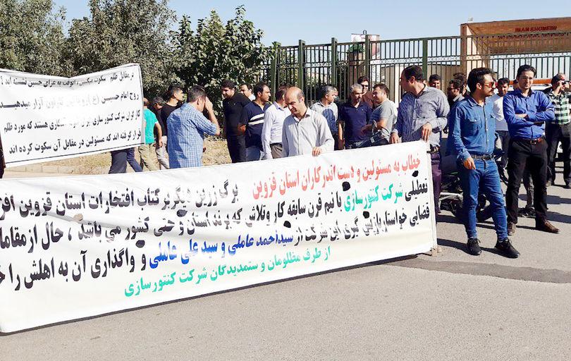 دو سال حقوق معوق کارگران کنتورسازی قزوین