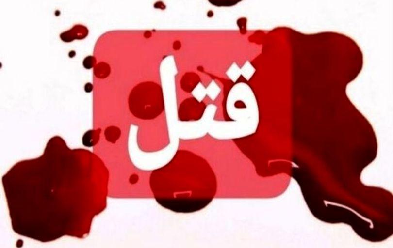 قتل دو تبعه لبنانی در تهران