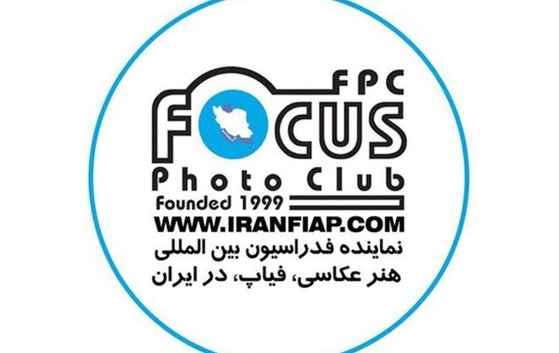 القاب فیاپ به 17 عکاس ایرانی اعطا شد