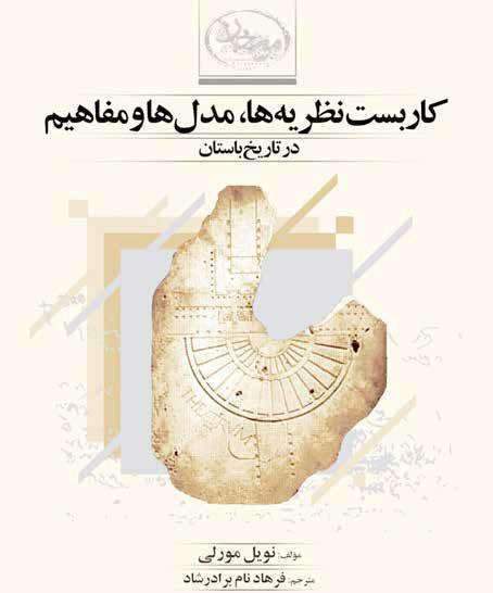 راه تاریخنگاری مدرن از تاریخ باستان میگذرد