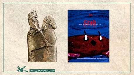 «خرچنگ» از جشنواره فیلم «درسدن» آلمان جایزه گرفت