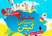 قرعه کشی الکترونیکی بیستودومین جشنواره تابستانی کیش