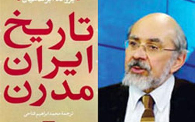 نظرگاه یک تاریخدان به تاریخ معاصر ایران