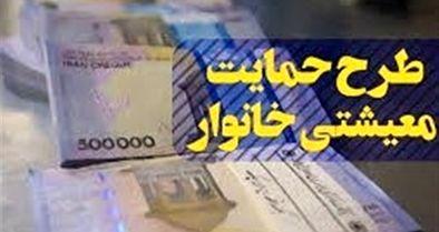 جزئیات حمایت معیشتی از اقشار کمدرآمد منتشر شد